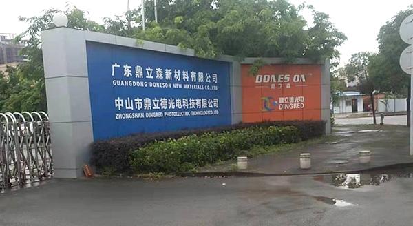 中山市鼎立德光电科技有限公司