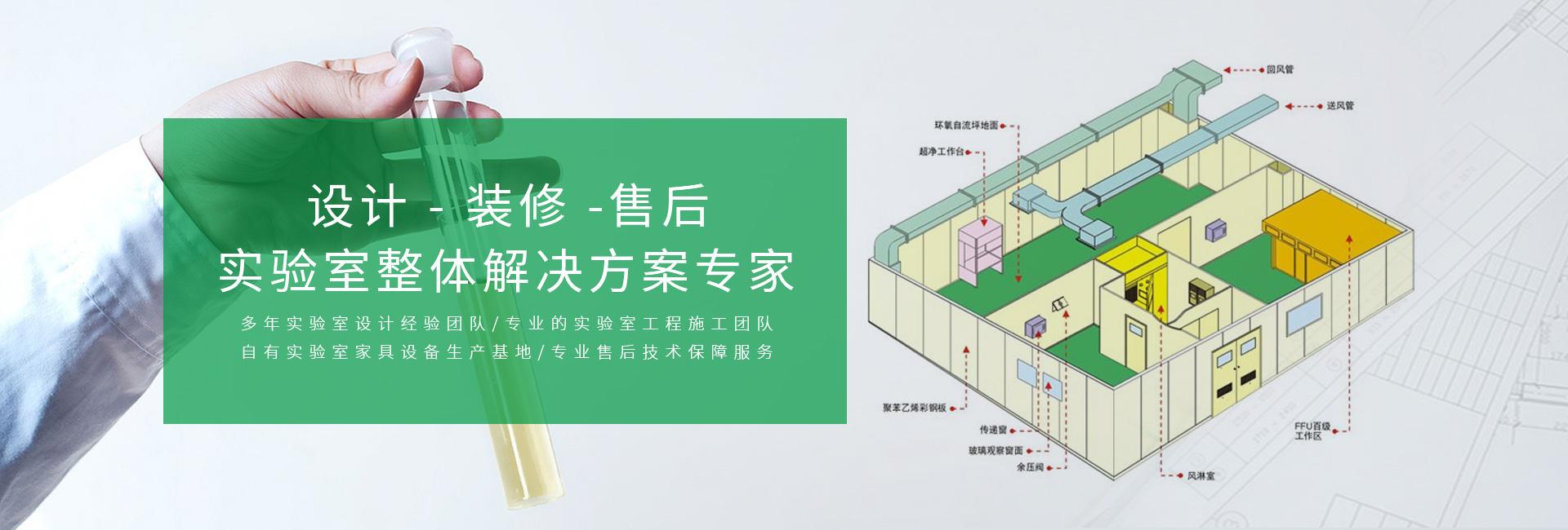 净化车间实验台,实验室设计策划,实验室设备PLC